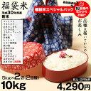 【福袋米 スペシャルパック】 白米5kg×2袋  【平成30年:滋賀県産】 送料無料