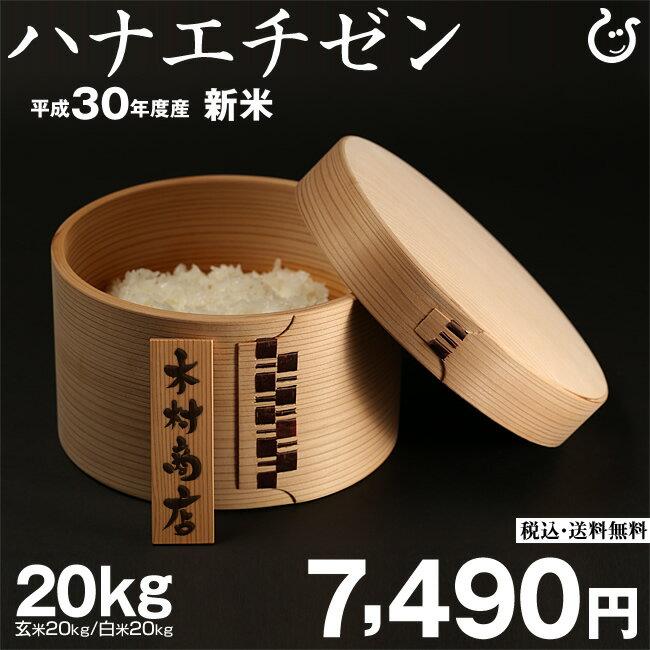 新米! ハナエチゼン 玄米のまま20kgもしくは精米済み白米20kg 送料無料【平成30年・滋賀県産】【西濃運輸に限る】
