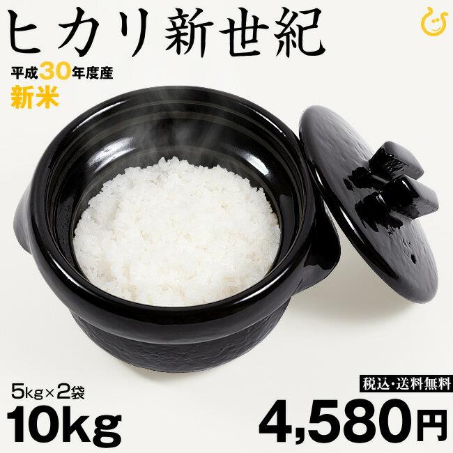 ヒカリ新世紀 10kg(5kg×2袋) 【平成30年:滋賀県産】