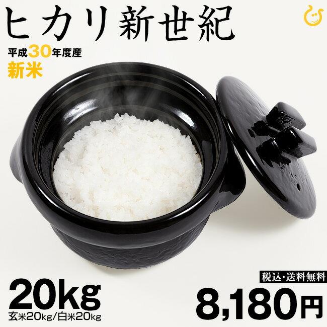 ヒカリ新世紀 玄米20kgまたは白米20kg【平成30年:滋賀県産】