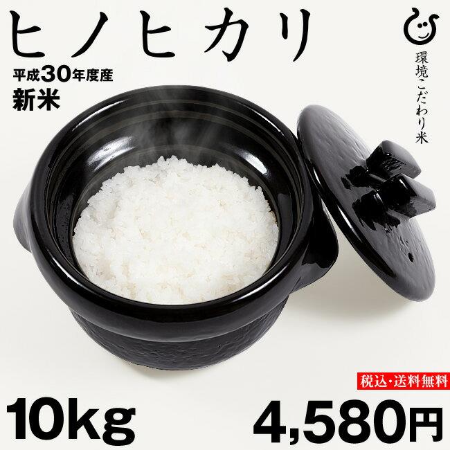 新米! ヒノヒカリ 環境こだわり米 10kg(5kg×2袋)【平成30年:滋賀県産】