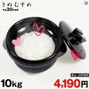【スプリングSALE】きぬむすめ 環境こだわり米 10kg(5kg×2袋)【平成30年・滋賀県産】白米 玄米