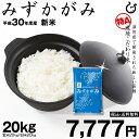 【新米!】【3年連続:特A獲得♪】みずかがみ 環境こだわり米 玄米 20kgもしくは精米済み白米20kg 送料無料【平成30年・滋賀県産】…