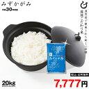 まもなく【令和元年米:入荷】平成最後のお米:特別SALE みずかがみ 玄米のまま 20kgまたは精米済み白米 20kg 環境…