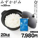 みずかがみ 玄米のまま 20kgまたは精米済み白米 20kg 環境こだわり米 【平成30年度:滋賀県産】
