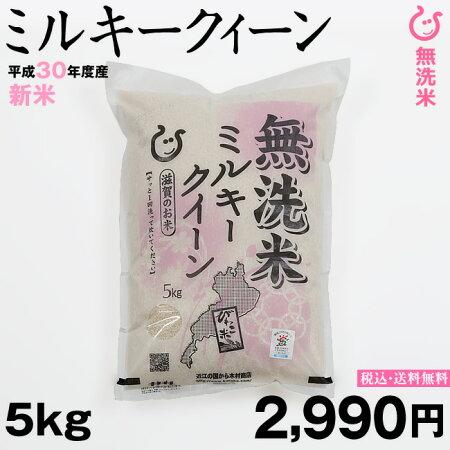 ミルキークイーン5kg無洗米送料無料新米30年【滋賀県産】★★無洗米★★(ゆうパックに限る)