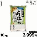 新発売 無洗米 近江米 10kg 平成30年:滋賀県産