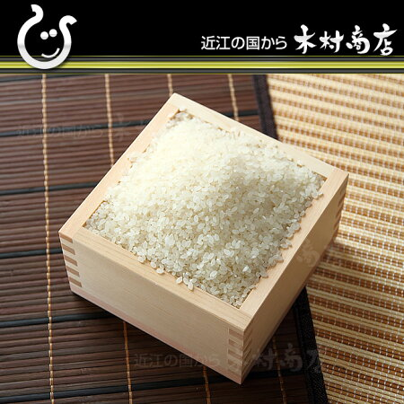 新米!【令和元年:滋賀県産】ひとめぼれ10kg(5kg×2袋)環境こだわり米【送料無料】