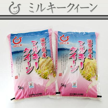 ミルキークイーン10kg環境こだわり米【令和元年:滋賀県産】【送料無料】あす楽対応♪