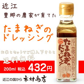 【玉ねぎドレッシング】 200ml 6/6(木) NHK あさイチで紹介されました♪