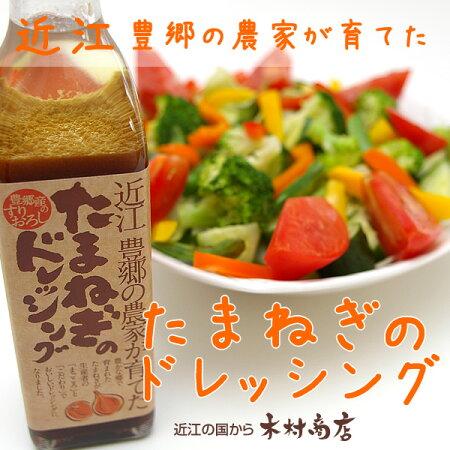 【玉ねぎドレッシング】200ml6/6(木)NHKあさイチで紹介されました♪