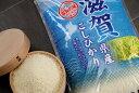 コシヒカリ 10kg×1袋【平成28年:滋賀県産】【送料無料】出荷日お選びいただけます♪