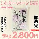【新米!無洗米】ミルキークイーン 5kg【平成29年産:滋賀県産】【送料無料】