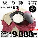 秋の詩 環境こだわり米 玄米のまま30kgもしくは精米済み白米27kg【平成28年:滋賀県産】【送料無料】