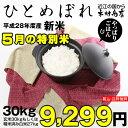 【5月の特別米】ひとめぼれ 環境こだわり米 玄米のまま30kgもしくは精米済み白米27kg【平成28年・滋賀県産】【送料無料】