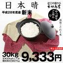 日本晴 環境こだわり米 玄米のまま30kgもしくは精米済み白米27kg【平成28年・滋賀県産】【送料無料】