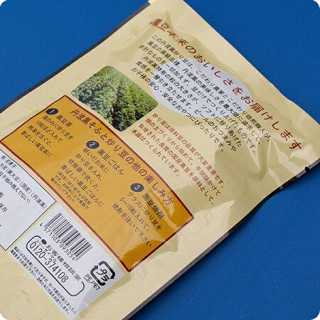 丹波黒そふと炒り豆