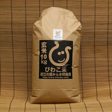 ヒノヒカリ新米環境こだわり米白米5kg【平成30年:滋賀県産】(ゆうパックに限る)