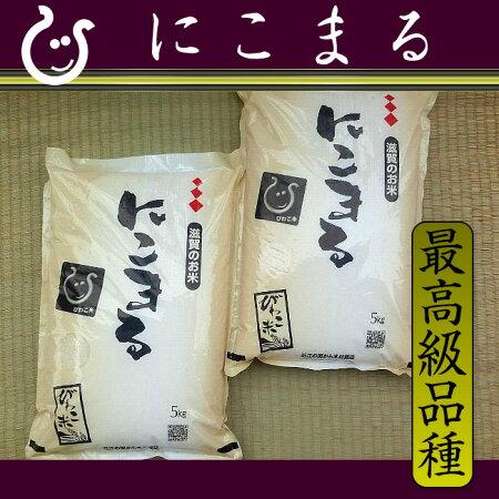 にこまる『最高級品種』10kg【令和2年:滋賀県産】