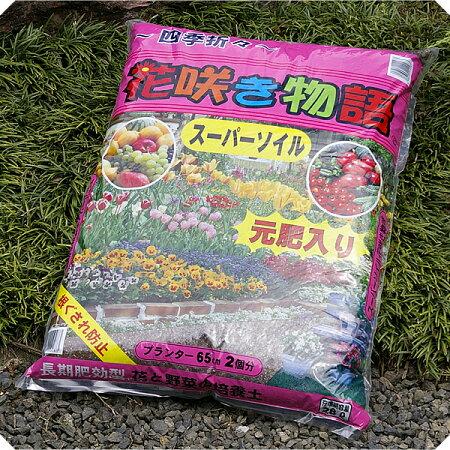 スーパーソイル【花咲き物語】28L