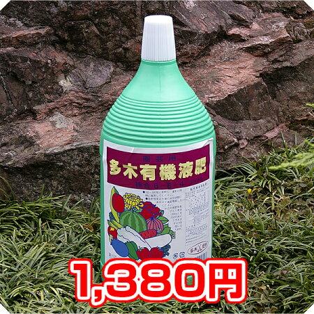 【激安】野菜の肥料花の肥料園芸用【多木有機液肥】2.5kg1380円