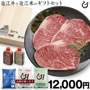 【近江セット:予約販売】【ギフト】お米 5kg と 近江牛:ステーキ牛3枚をセット販売!!