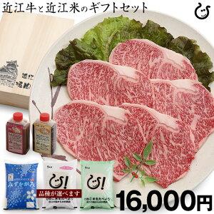 【近江セット:予約販売】【ギフト】お米 5kg と 近江牛:ステーキ牛5枚をセット販売!!