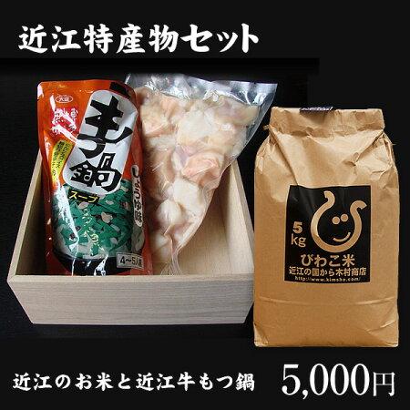 【近江セット:予約販売】新米のお米と近江牛:もつ鍋肉をセット販売!!