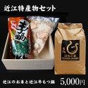 【近江セット:予約販売】【ギフト】お米と近江牛:もつ鍋肉をセット販売!!