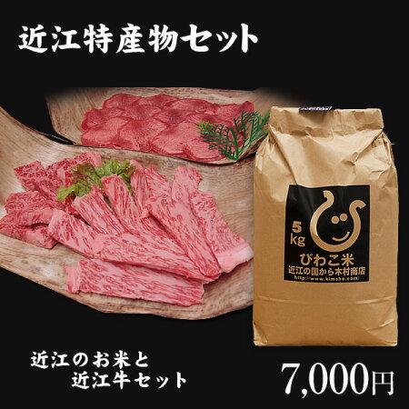 【近江セット:予約販売】新米のお米と近江牛をセット販売!!