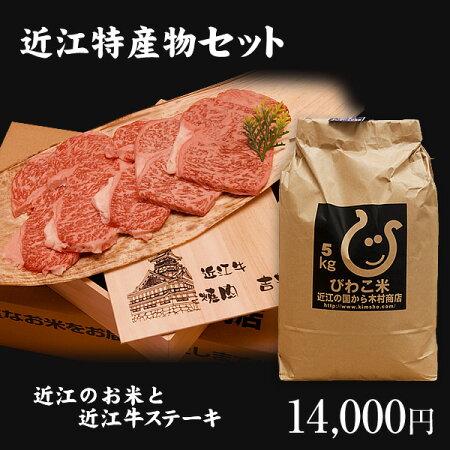 【近江セット:予約販売】新米のお米と近江牛:ステーキ牛4枚をセット販売!!