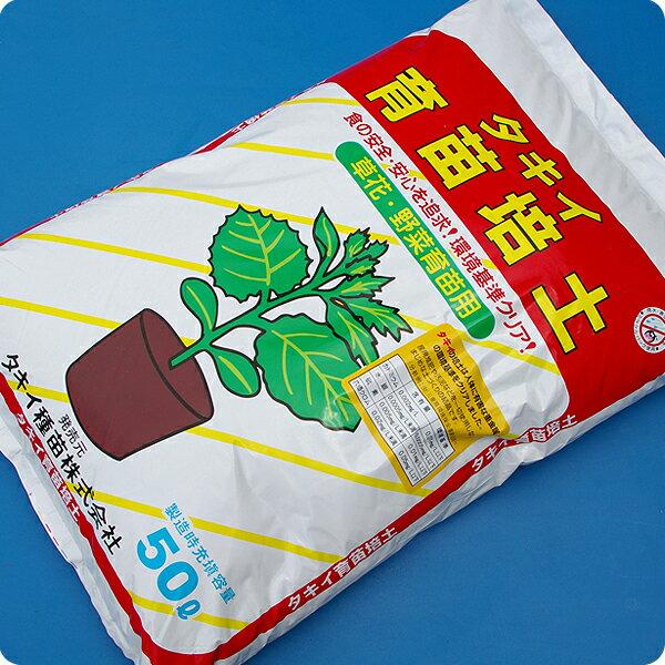 タキイ 育苗培土 50L(約15kg) 『フードニング』