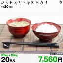 【近江ふるさとSET】コシヒカリ 10kg + キヌヒカリ 10kg 【合計 20kg】【平成30年:滋賀県産】】
