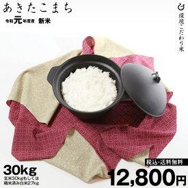 新米!【令和元年:滋賀県産】あきたこまち 環境こだわり米 玄米のまま30kgまた精米済み白米27kg 【送料無料】