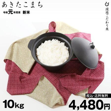 新米!【令和元年:滋賀県産】あきたこまち10kg環境こだわり米【送料無料】