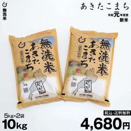 新米!【令和元年:滋賀県産】★無洗米★あきたこまち10kg(5kg×2袋)【送料無料】