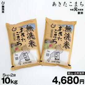 ★★無洗米★★ あきたこまち 10kg(5kg×2袋)【令和元年:滋賀県産】 【送料無料】