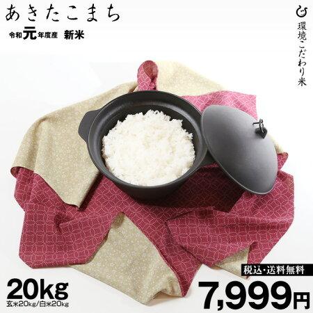 あきたこまち玄米20kgまたは白米20kg環境こだわり米【令和元年:滋賀県産】