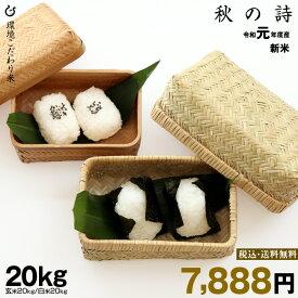 新米!【令和元年:滋賀県産】秋の詩 環境こだわり米 玄米のまま20kgもしくは精米済み白米20kg