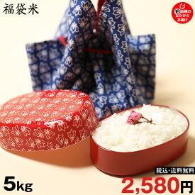 新米!【令和元年:滋賀県産】【福袋米】 白米5kg 【送料無料】