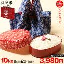【今だけ特別価格♪】【福袋米】 白米 10kg ★★5kg×2袋★★ 【令和元年:滋賀県産】(1品種でのお届けとなります)