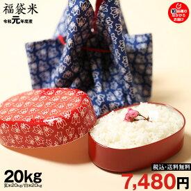 新米!【令和元年:滋賀県産】【福袋20】 玄米のまま20kgもしくは精米済み白米20kg 【送料無料】 1種類でのお届けとなります♪