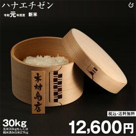 新米!【令和元年:滋賀県産】ハナエチゼン 玄米のまま30kgもしくは精米済み白米27kg 【送料無料】