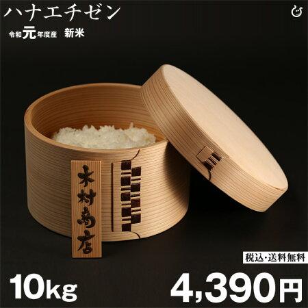 新米!【令和元年:滋賀県産】ハナエチゼン10kg