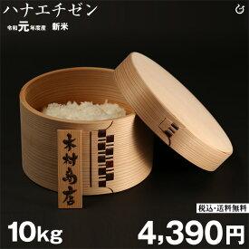 新米!出荷開始特別価格♪【令和元年:滋賀県産】ハナエチゼン 10kg 【送料無料】
