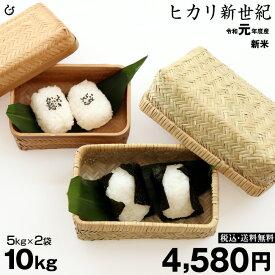 新米!【令和元年:滋賀県産】ヒカリ新世紀 10kg(5kg×2袋) 【送料無料】