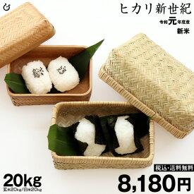 新米!【令和元年:滋賀県産】ヒカリ新世紀 玄米のまま20kgまたは精米済白米20kg【送料無料】