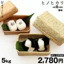【令和元年:滋賀県産】ヒノヒカリ 環境こだわり米 5kg