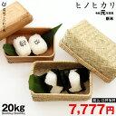 【4月の特別米】ヒノヒカリ 20kg【令和元年:滋賀県産】