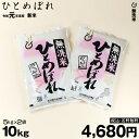★★無洗米★★ ひとめぼれ 10kg(5kg×2袋)【令和元年:滋賀県産】